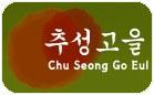 Chusungkoul logo
