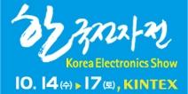 Korea Electronics Show 2015