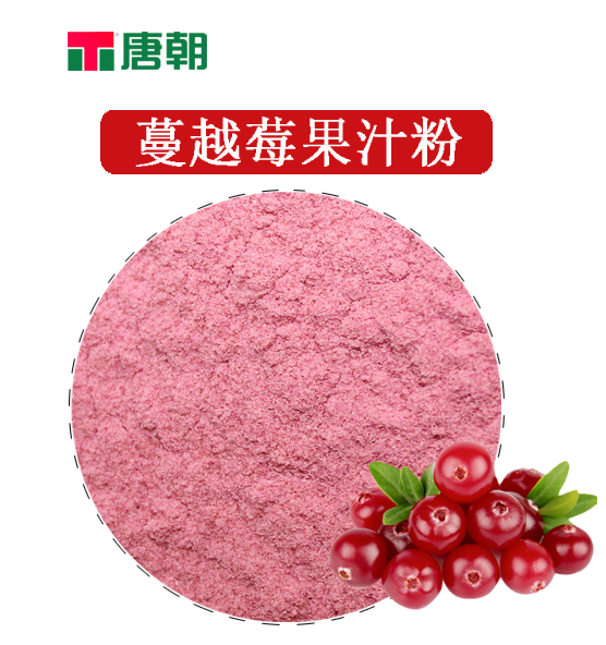 Natural cranberry powder fruit powder