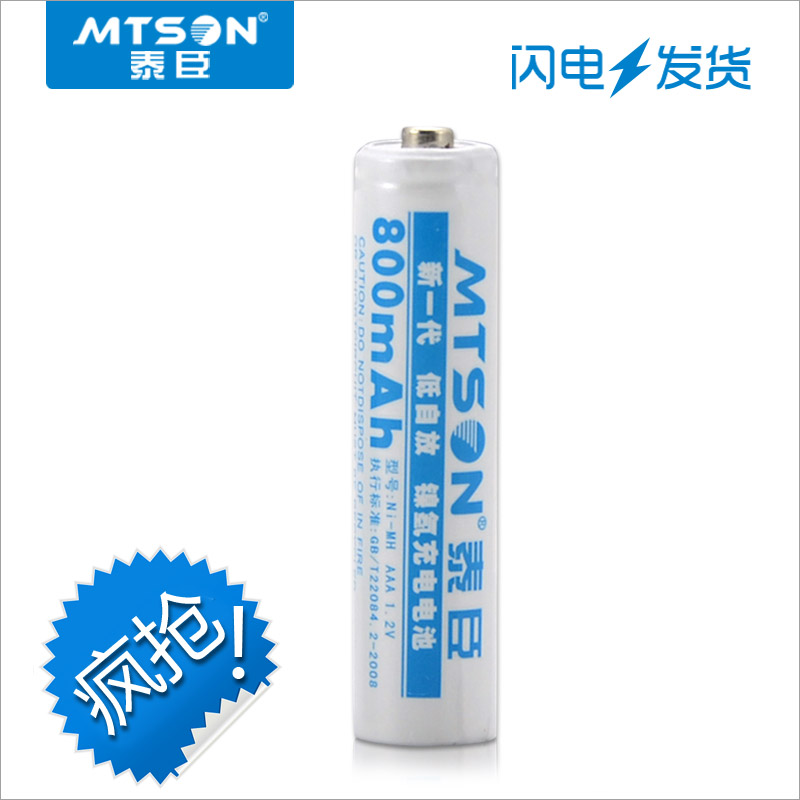 MTSON Rechargeable Batteries TS-AAA0.8