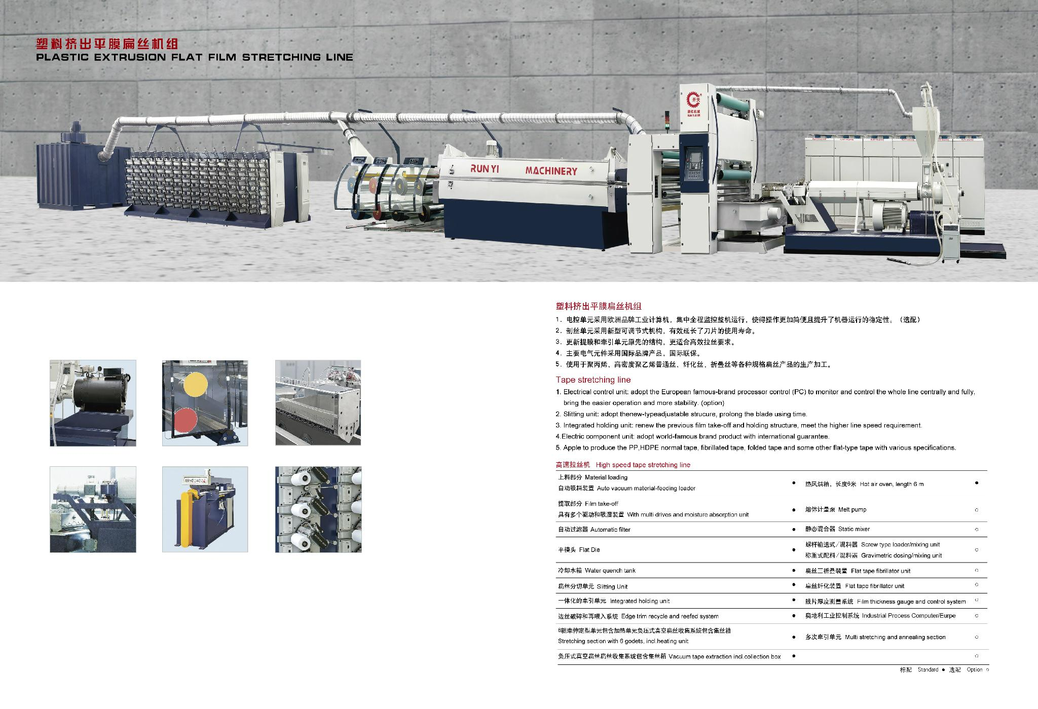 Tape Extrusion Machine