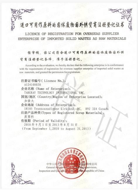 AQSIQ/CCIC certificate/license for scrap materials/scrap metal/paper ...