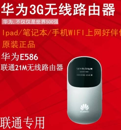 Huawei E586 21Mbps Wireless Router, E586 Huawei Pocket 3G Router