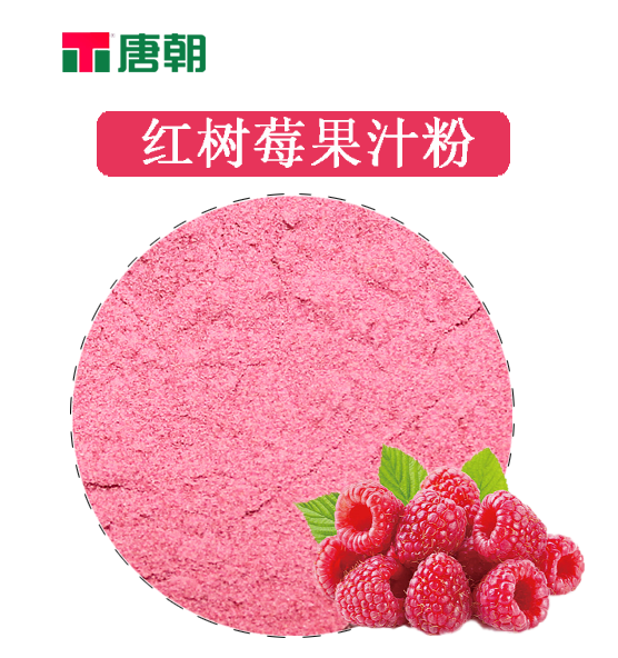 Natural red raspberry powder fruit powder