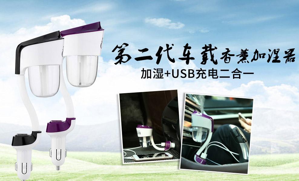 Essential Oil Diffuser For Car