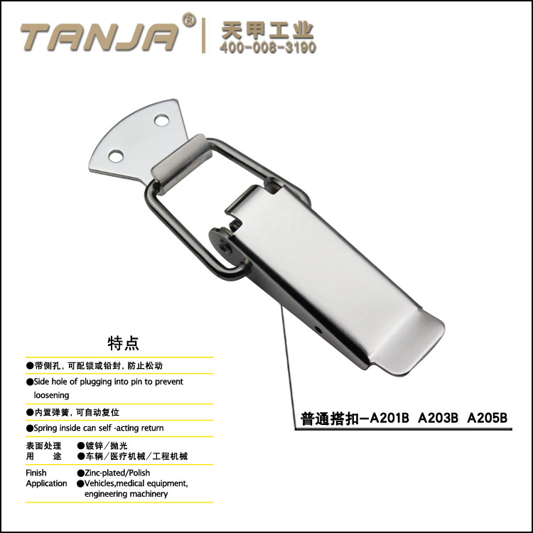 [TANJA] A201B draw latch for toolbox/steel cabinet boxes spring loaded latch