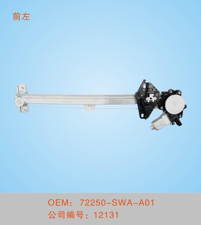 electric window regulator with Honda CRV(RE1/2/4 07-11years)