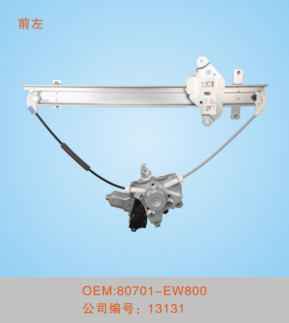 electric window regulator with NISSAN Sylphy