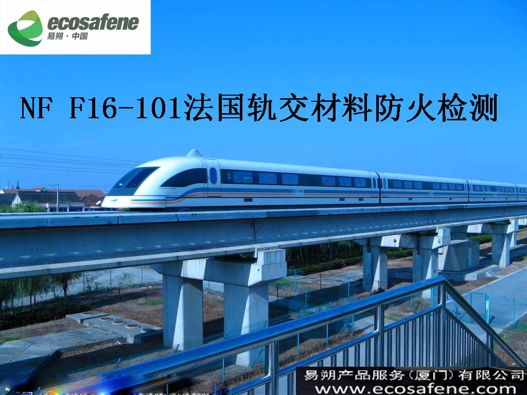 NF F16-101/102 fire test to railway vehicles