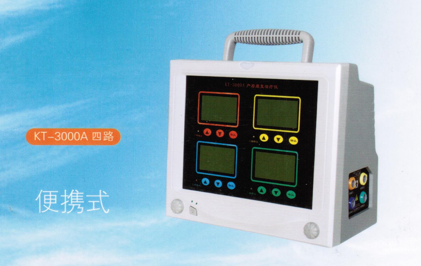 KT-3000A Portable Postpartum Rehabilitation Instrument