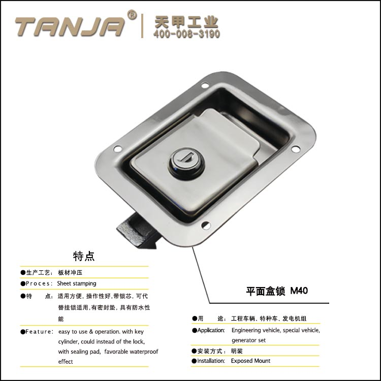 [TANJA ]M40 panel lock/stainless steel electric panel door lock/ recessed handle lock with key