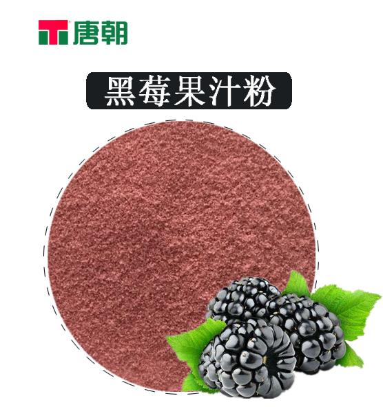 Natural blackberry powder fruit powder