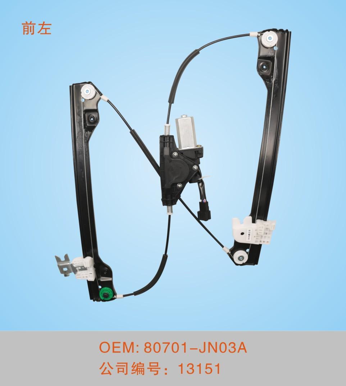 electric window regulator with NISSAN 08TEANA