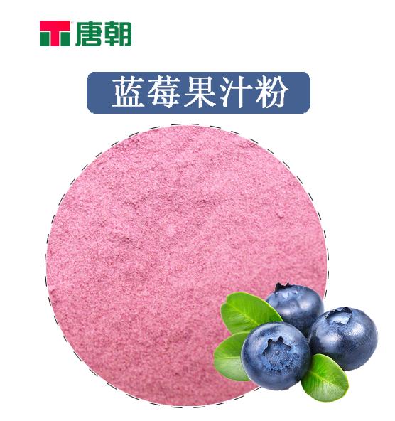 Natural blueberry powder fruit powder