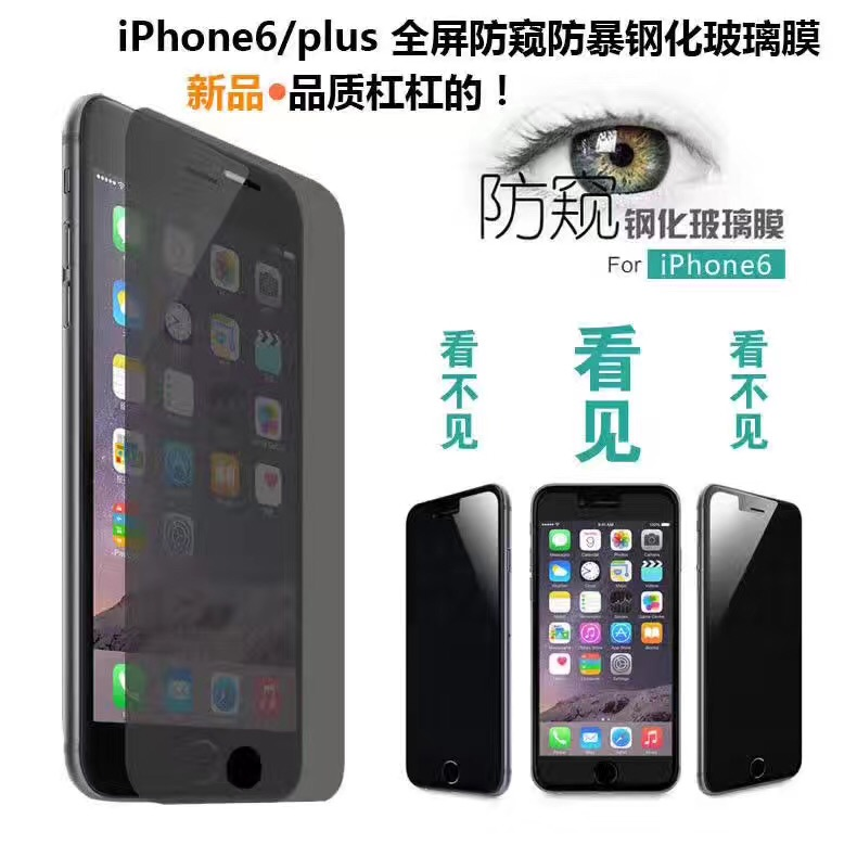 3D Full Cover Anti-Spy Privacy Protective Tempered Glass Screen Protector