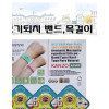 KANZO Mosquito repellent band and necklace