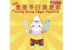 Hong Kong Food Festival 2017