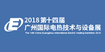 GEHE2018 - Guangzhou Int'l Electric Heating Exhibition