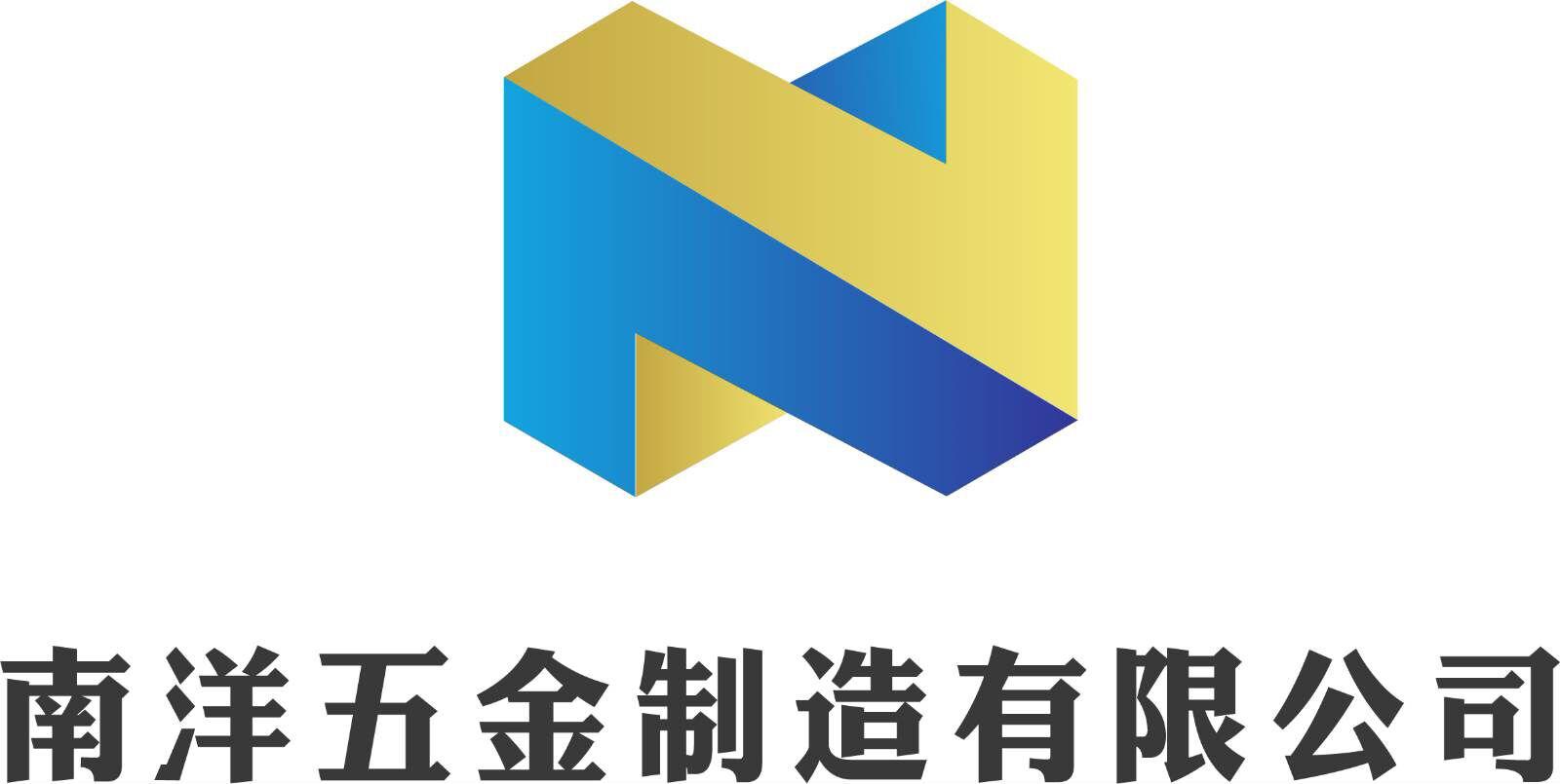 Haiyan Nanyang Hardware logo