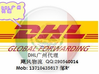Guangzhou Hurricane international express company - freight