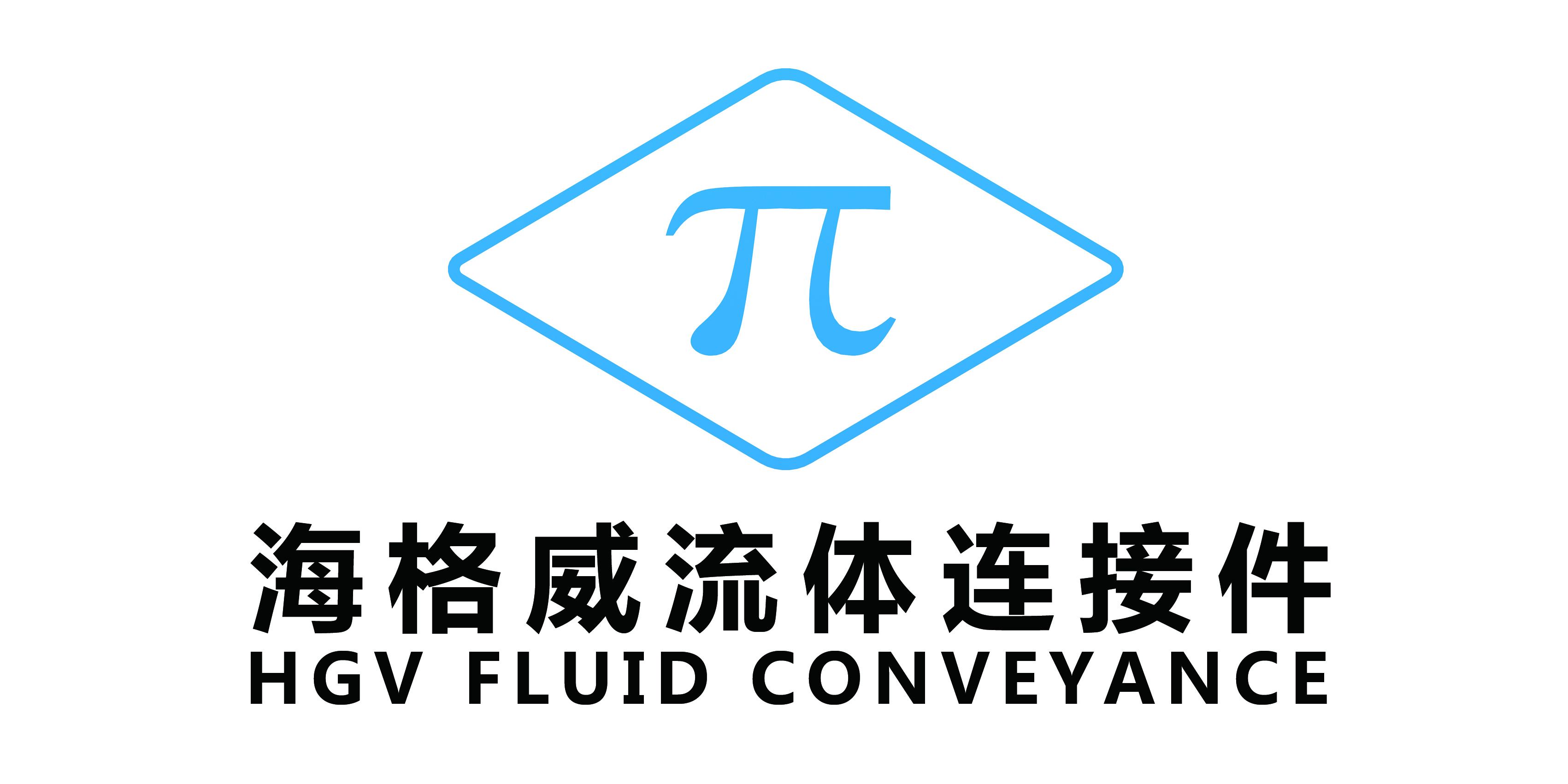 Ningbo HGV Fluid Conveyance Company logo