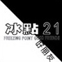 HongKong Freezing Point Internation co.Ltd logo