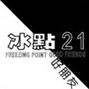 HongKong Freezing Point Internation co.Ltd logo