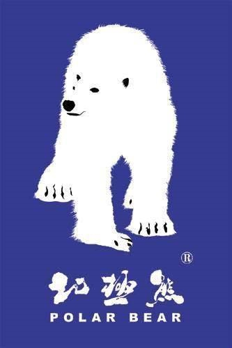 Tangshan polar bear building materials co.,ltd logo