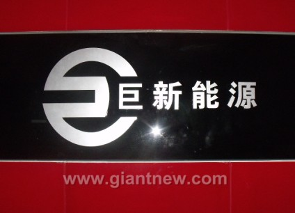Giant New Energy Technology Co.,Ltd logo