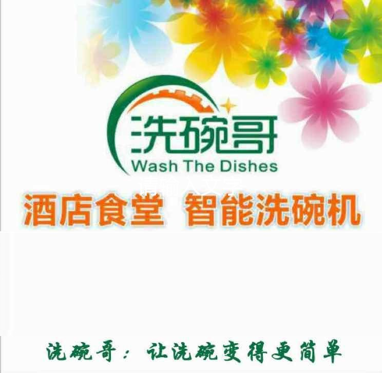 Guangzhou dishwashing brother environmental protection technology co,.LTD logo