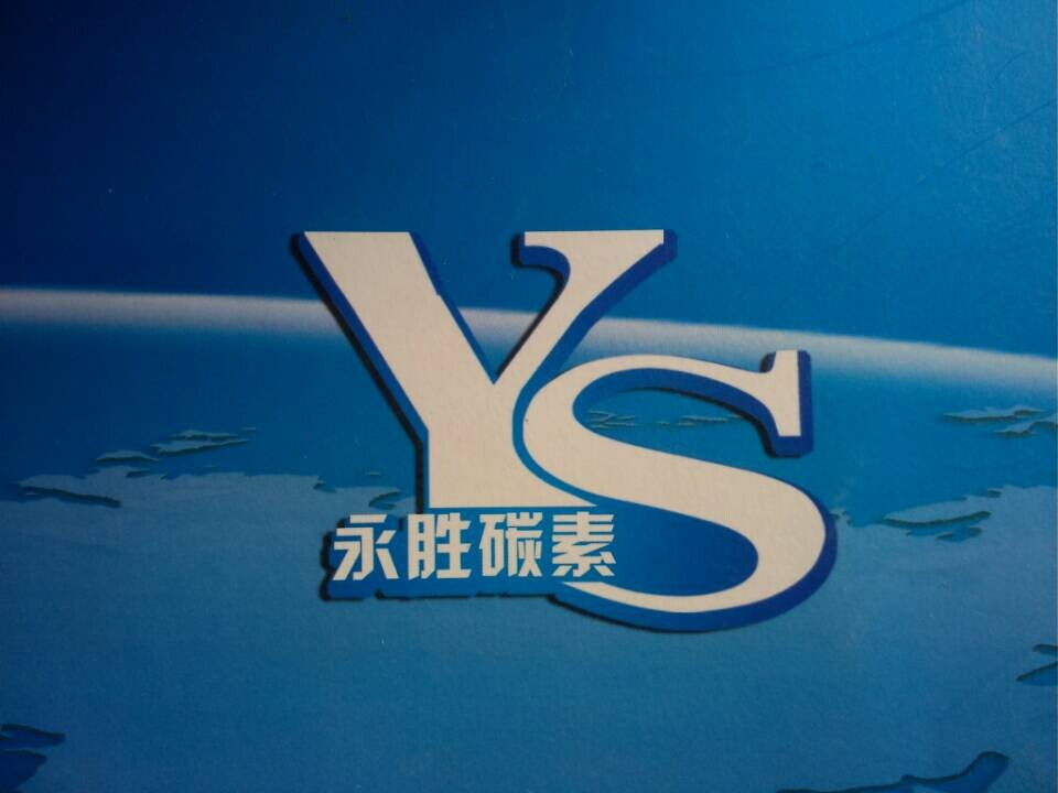HanDan YongSheng Carbon Co.,LTD logo