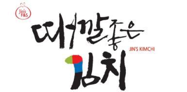 Jin's food & service logo