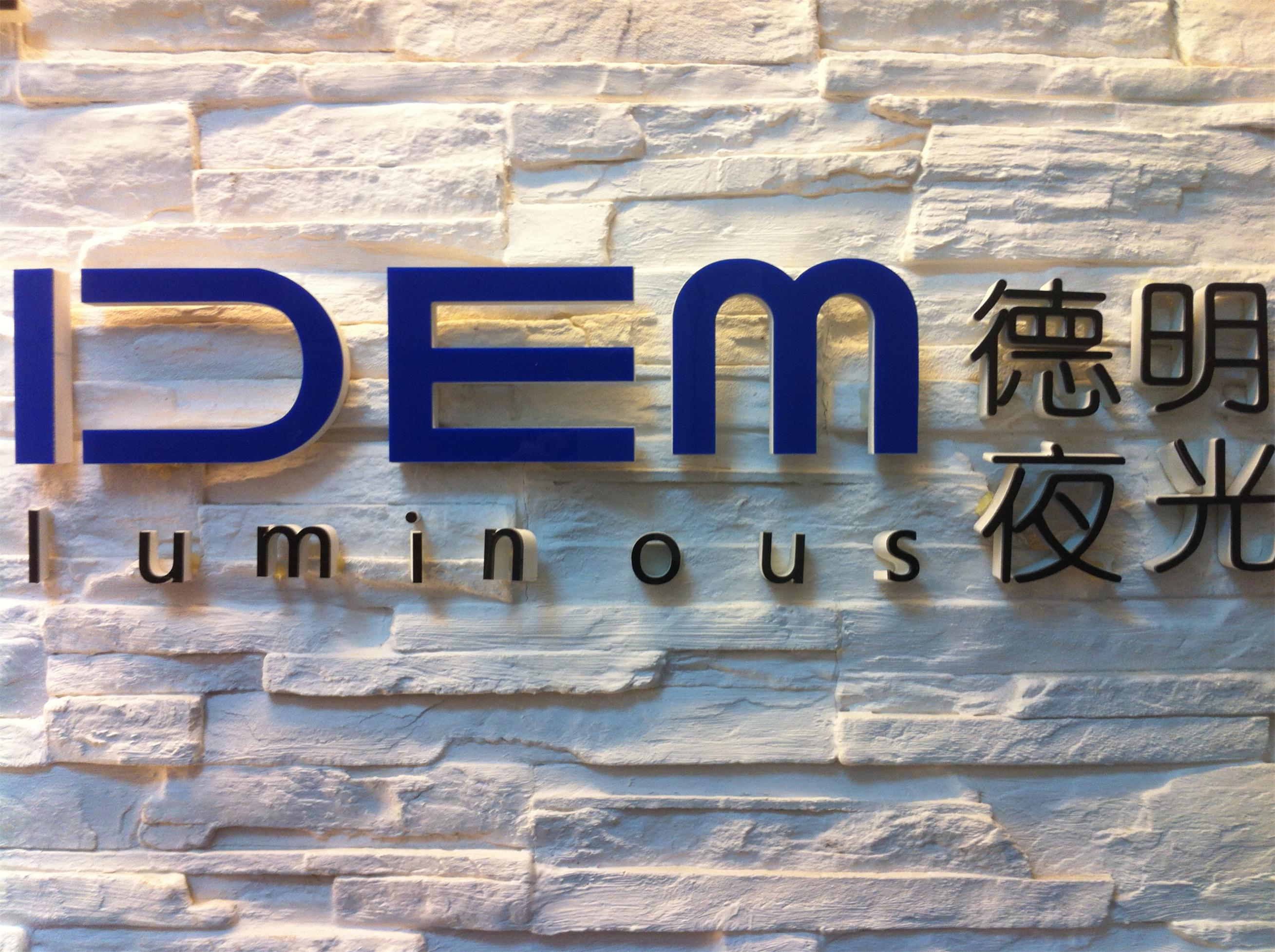 Ningbo Deming luminous Technology Co. Ltd. logo