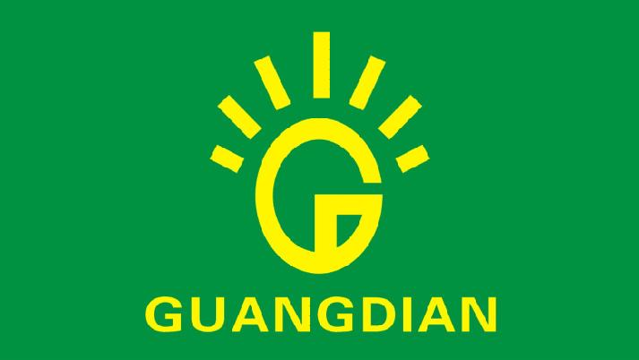 Guangdian Industrial group Co.,Ltd logo