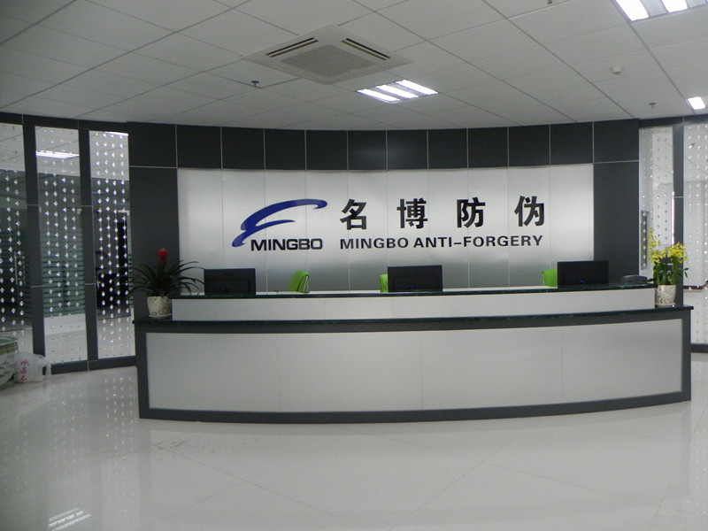 Mingbo Anti-forgery logo