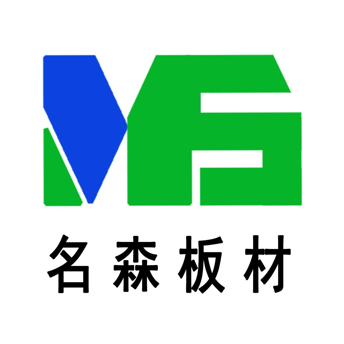Linyi Mingsen Wood Co., Ltd. logo