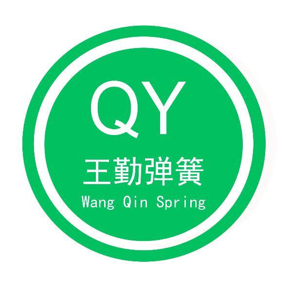 Hefei Wang Qin Spring Co.,Ltd logo