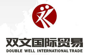 Double Well international Trade CO., LTD logo
