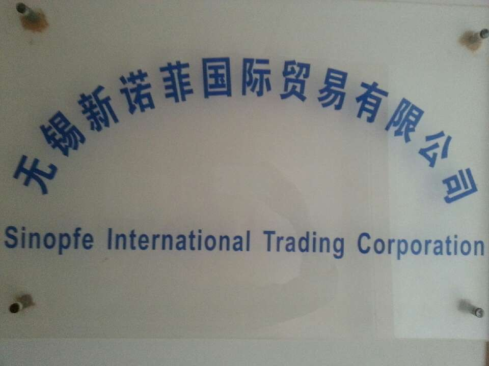 Wuxi Sinopfe International Trading Corporation logo