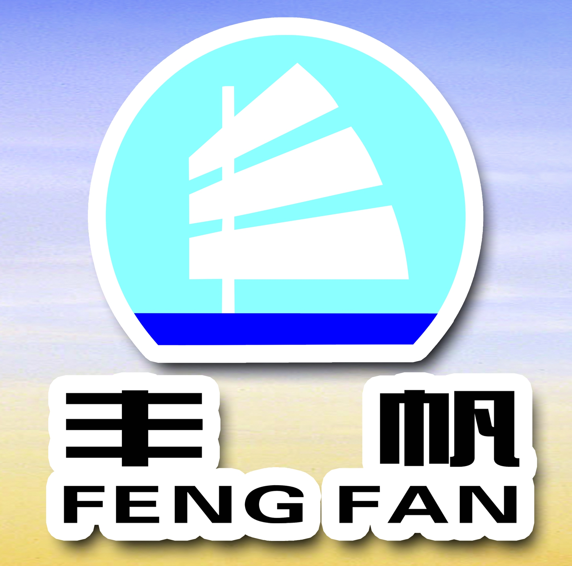ZHEJIANG FENGFAN NC MACHINERY CO.,LTD logo