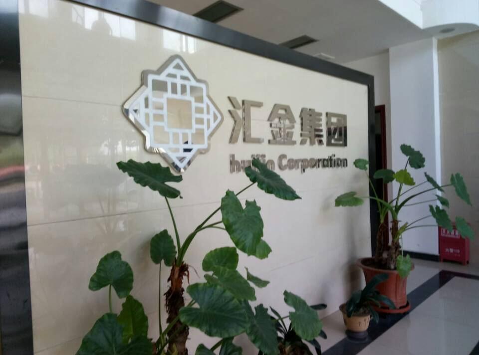 Huijin Group logo