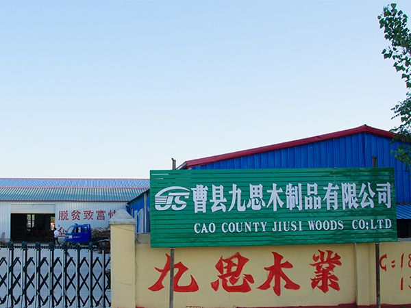 Cao County Jiusi Woods Co., Ltd. logo