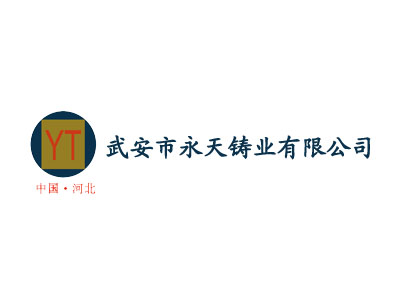 Wu'an Yongtian Casting Co.,Ltd. logo