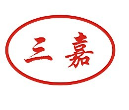 Dezhou Sanjia machine Manufacturing Co., Ltd logo