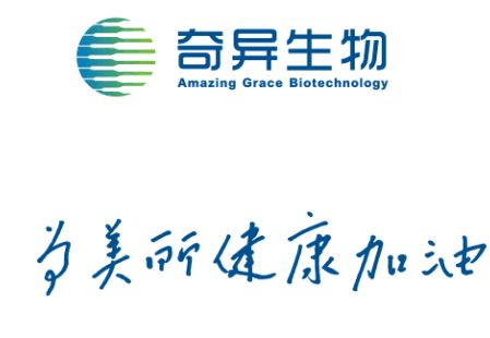 Hunan Amazing Grace Biotechnology Co.,Ltd logo