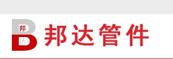 WENZHOU BANGDA PIPE FITTINGS MANUFACTURING CO.,LTD logo