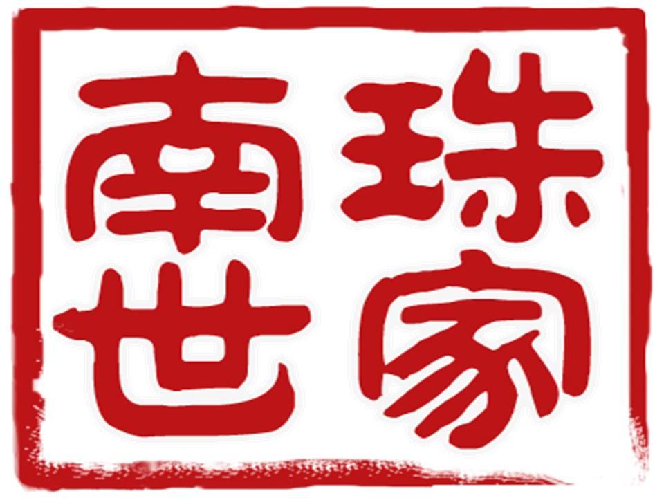 Shenzhen Nanzhu Shijia Pearl Co., Ltd logo