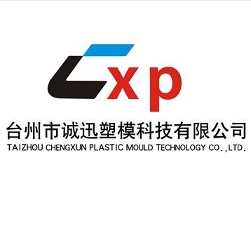 Taizhou chengxun plastic mould technology Co.Ltd logo