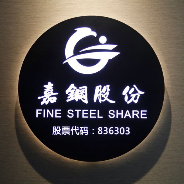 Shandong Fine Steel Supply Chain Co Ltd logo