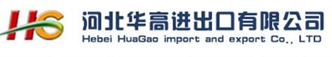 Hebei Huagao Import and Export Co.Ltd. logo